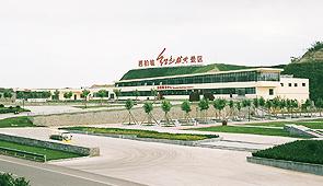 河北雷竞技下载链接西柏坡圣地城旅游开发有限公司